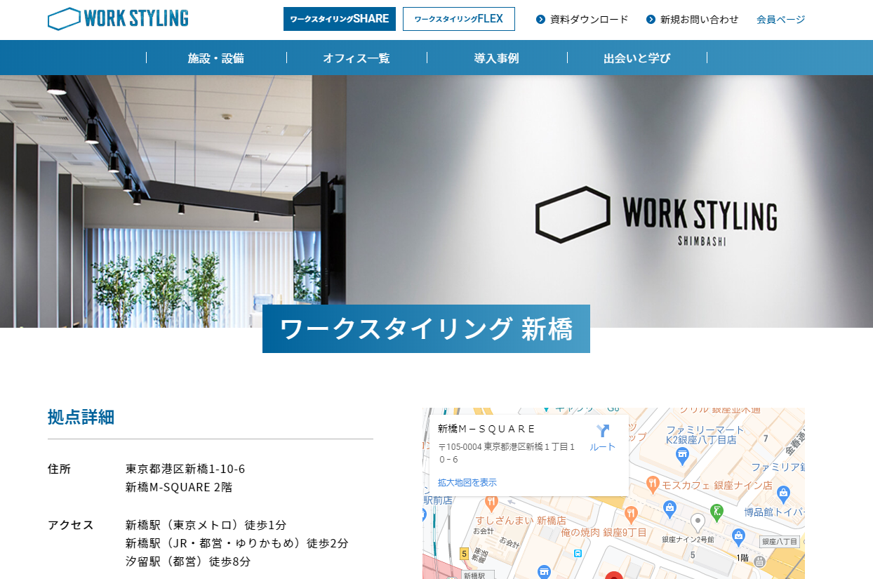 workstyling-shinbashi