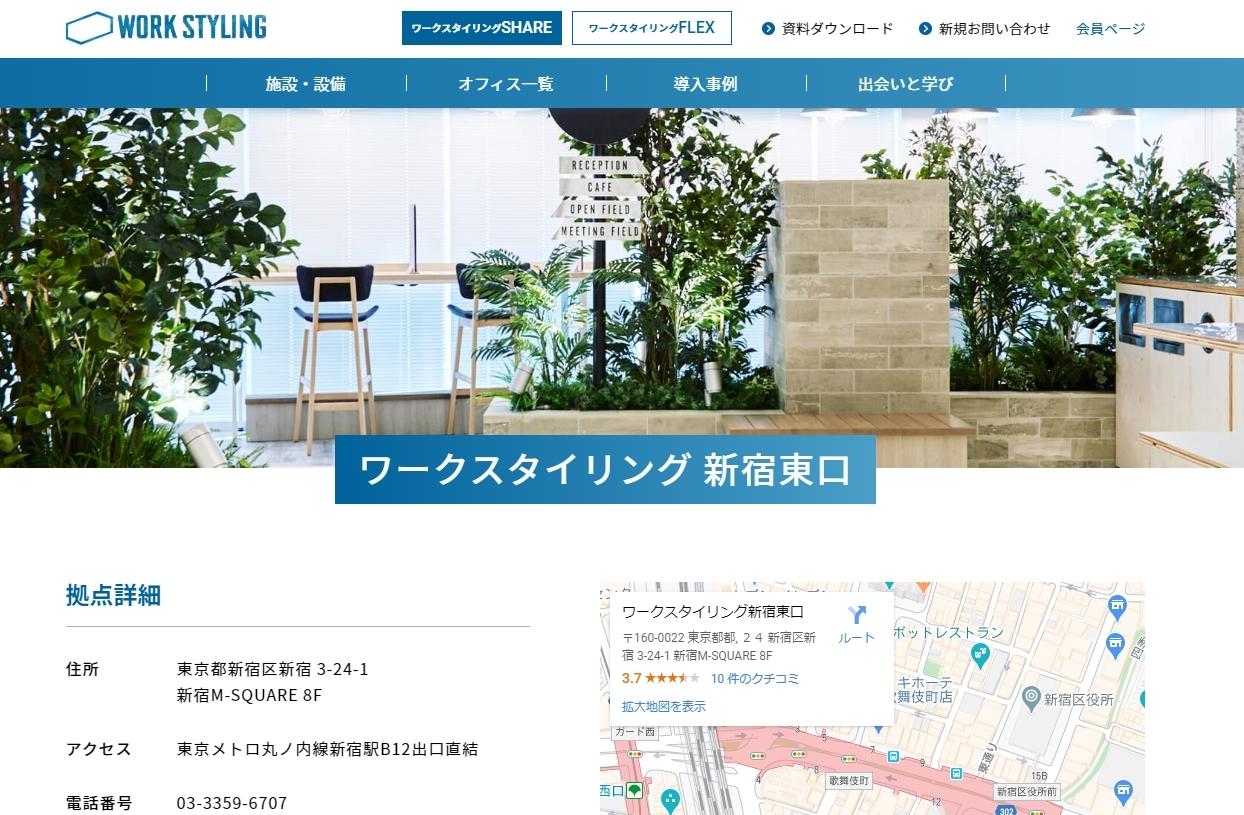 workstyling-shinjukuhigashi