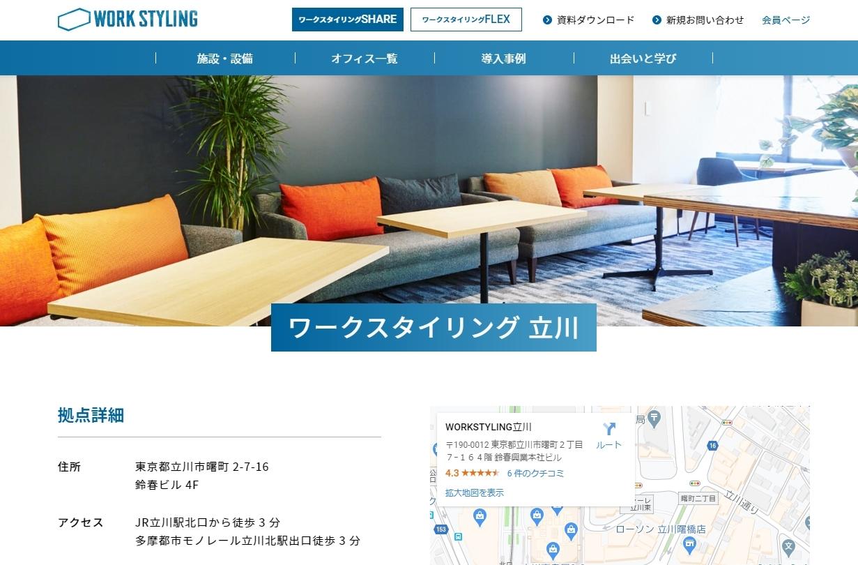 workstyling-tachikawa