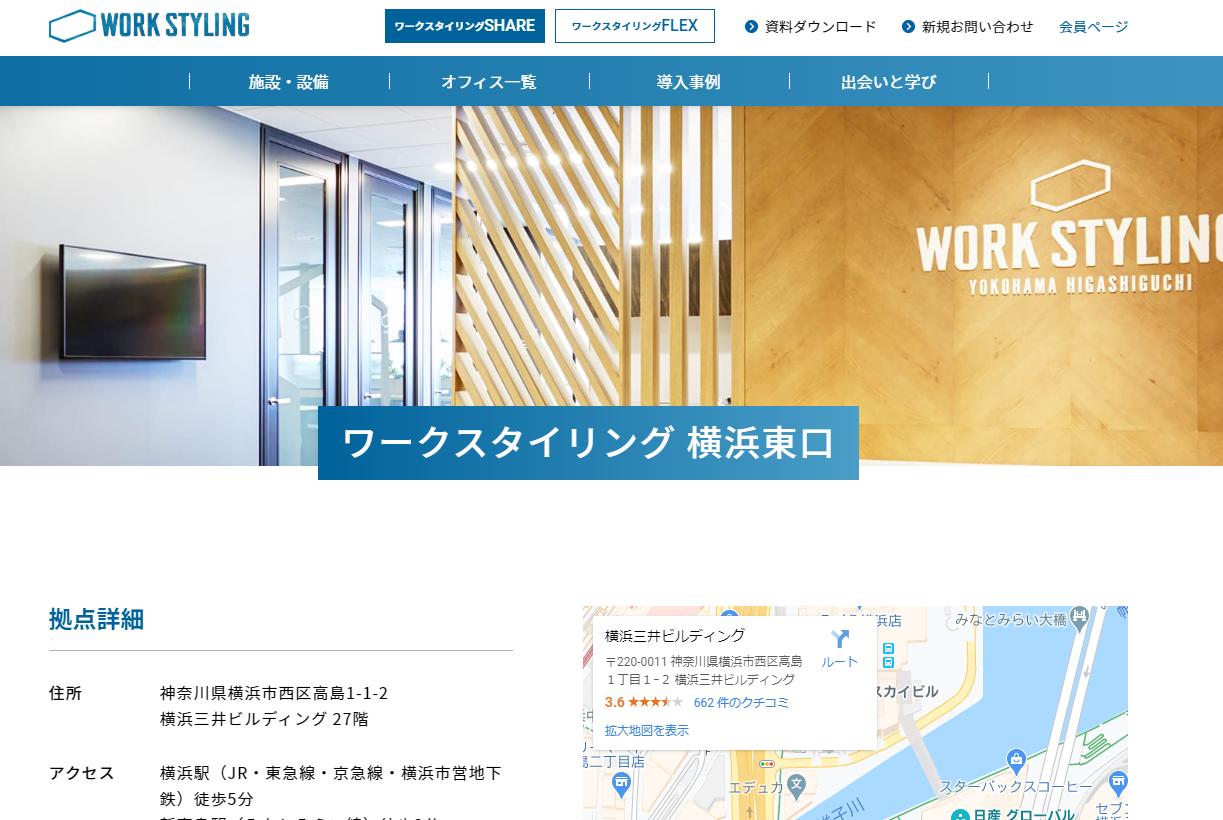 workstyling-yokohamahigashiguchi