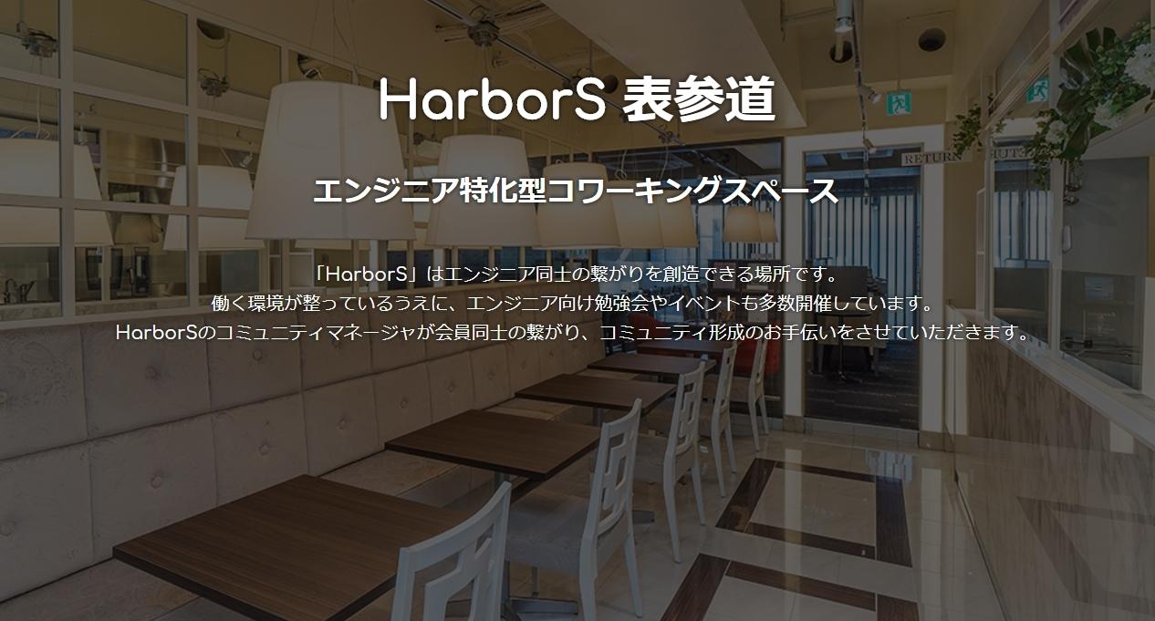 harbors-omotesando