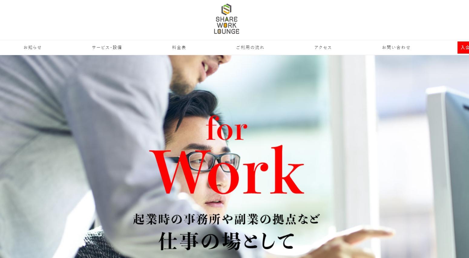 shareworkloungeinazawa