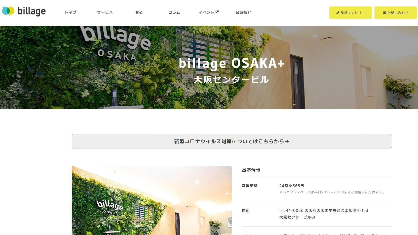 billage OSAKA+ 大阪センタービルの利用料金&アクセス紹介、大阪市 ...