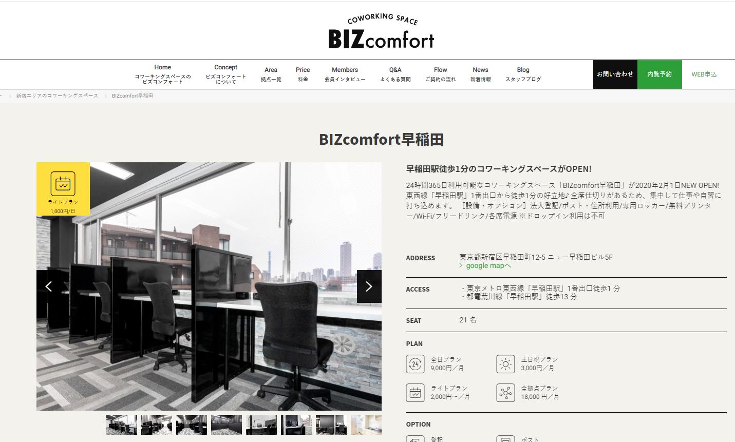 bizcomfortwaseda