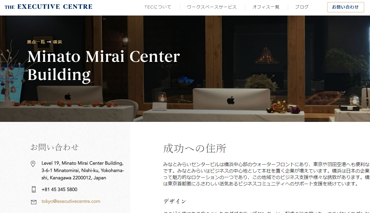 executivecentre-minatomirai