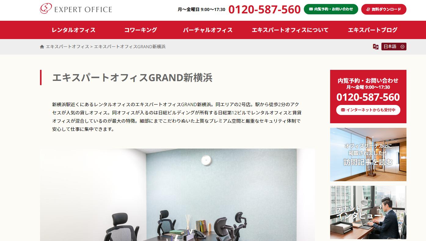 expertoffice-shinyokohama