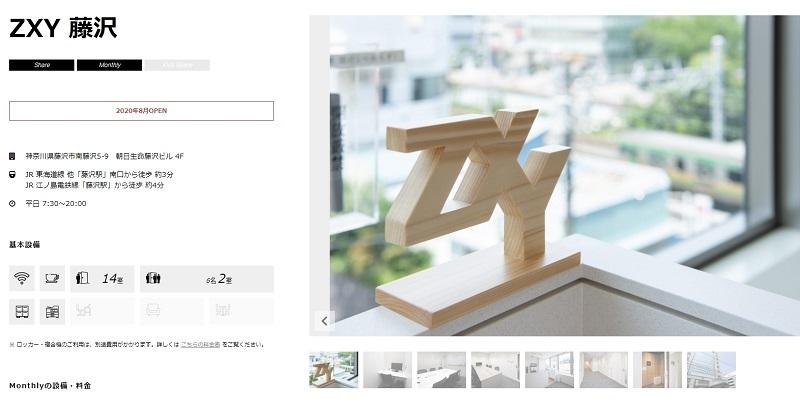zxy-fujisawa