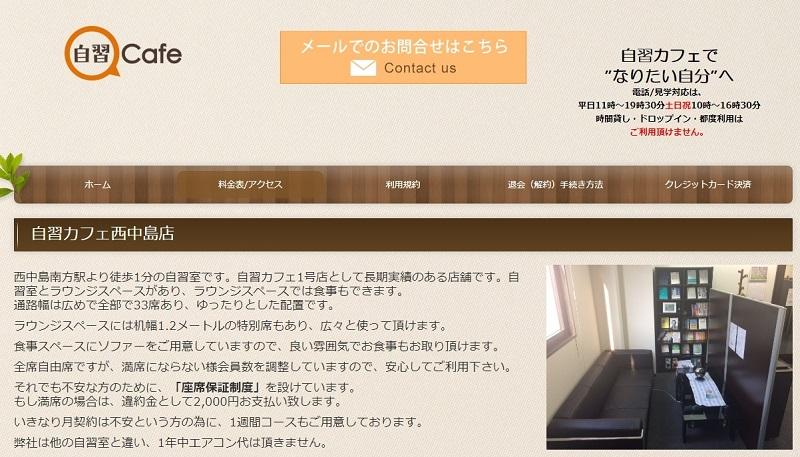 jisyucafe-nishinakajima