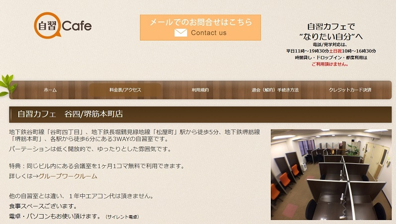 jisyucafe-taniyonsakaisujihonmachi